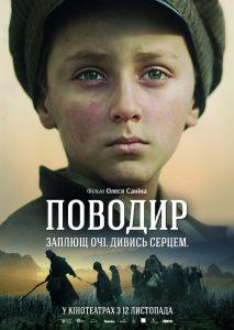 kinopoisk-ru-povodir-2532673_1
