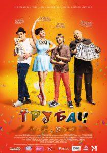kinopoisk-ru-trubach-2370430